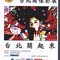2010台北關懷影展 台北關起來