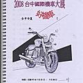 2603-《2008 台中國際機車大展》