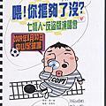 七桃人反盜版演唱會(2901)