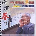 俺宴眷了 2009眷村文化樂派對活動企劃