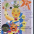 40期第三組_水噹噹果然最夯(4003)