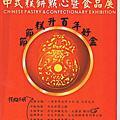 45期第八組_2011中式糕餅點心