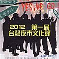 47期第八組_2012 第一屆台灣夜市