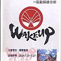 2014 wake up 音樂祭