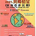 第119期CCAPP第四小組活動企劃書
