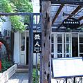 20100715 長谷川,美術館,川七