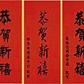 2015 年《三羊開泰、羊羊得意》紅包袋‧春聯製作印刷
