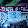 台中市露營協會