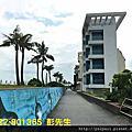 105年10月..海濱民宿級建物全新6800萬