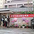 2009/12/12故居開幕儀式