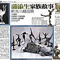 2012-新光三越巡迴展 新文報導