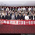 100高普考慶功宴