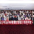 1011013 101年司法特考慶功宴