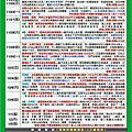 2015年11-12月行程表