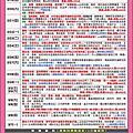 2016年01-02月行程表