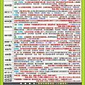 2016年03-04月行程表