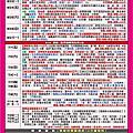 2016年05-06月行程表