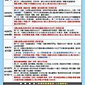 2017年02月行程 (含3-5月假日行程)