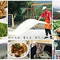 107年度餐飲業科技應用推動計畫_饗美食。輕旅行