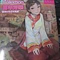 Creative Comic Collection