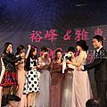 2015年4月8日裕峰&雅惠