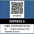 2016日本關西自由行-行前規劃
