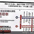 港灣周遊聯運優待車票使用分享●搭乘紅鞋巴士&往來新橫濱好用●