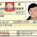 最新教練證