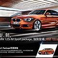 閔教練2015全新頂級BMW 125i M Sport 教練車