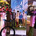 〈飛行少年〉台北記者試映會。2011