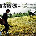 韋禮安〈兩腳書櫥的逃亡〉台北國際會議中心演唱會。2010