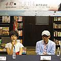 林辰唏+陳宏一〈消失打看〉台北誠品西門簽書會。2011