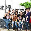 人小鬼大媽媽怕花蓮兩天一夜2011.09.24(25)