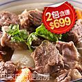 20160515 牛肉湯