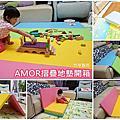 20170622 [育兒] AMOR摺疊地墊