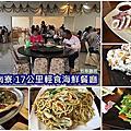 20170717 [食記] 南寮海鮮