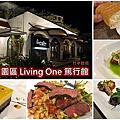 20170805 [食記] Living One