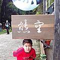 2013.10.13三峽.熊空有機茶園