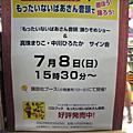 東京國際書展