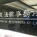 2010.8.1恒達法律事務所開幕
