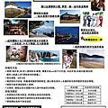 日本靜岡文化體驗之旅行程