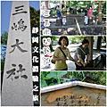 三島市三島大社(靜岡文化旅遊學習day2)