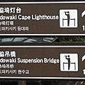 日本靜岡 城崎海岸、溫泉民宿-海風莊