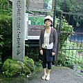 日本靜岡-伊豆 大室山、富士山、培里之路