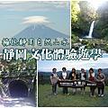 日本靜岡-大室山、培里之路、下田、靜蓮瀑布