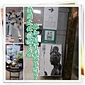 日本靜岡-靜岡美術館