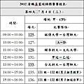 2012第七屆清鵬盃