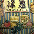 20070819七夕情人節吃洋蔥
