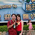 20030726-0727月眉樂園