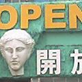 2007/9/30 OPEN vs大遠百